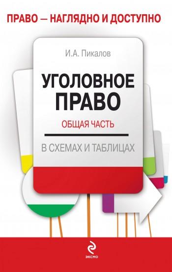 Книга Уголовное право.