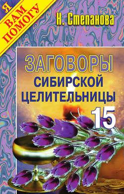 Электронная книга «Заговоры сибирской целительницы. Выпуск 15»