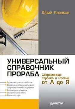 Универсальный Справочник Прораба Скачать Бесплатно