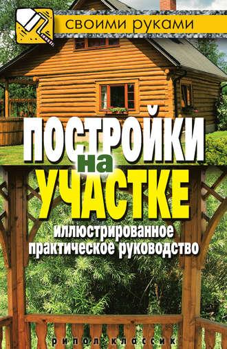 Купить Постройки на участке. Иллюстрированное практическое руководство – Галина Серикова 978-5-386-02888-6