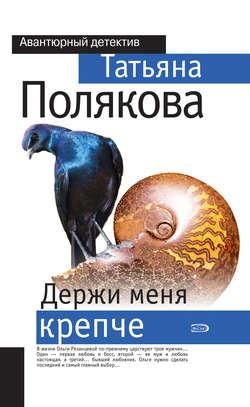 Электронная книга «Держи меня крепче»