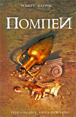 Электронная книга «Помпеи»