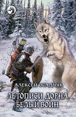Электронная книга «Белый воин»