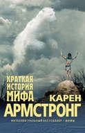 Электронная книга «Краткая история мифа»