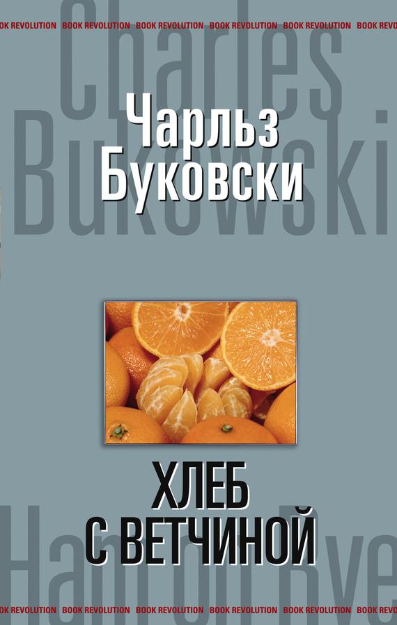 Чарльз буковски книги fb2