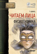 Электронная книга «Читаем лица. Физиогномика»
