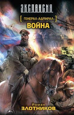 Электронная книга «Война»