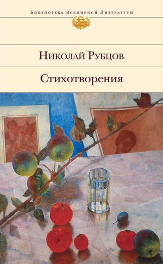 Купить Стихотворения – Николай Михайлович Рубцов 978-5-699-59226-5