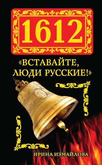 Купить 1612. «Вставайте, люди Русские!» – Ирина Измайлова 978-5-699-59575-4
