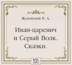 Иван Царевич И Серый Волк На Телефон