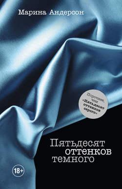 Электронная книга «Пятьдесят оттенков темного»