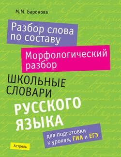 Электронная книга «Разбор слова по составу. Морфологический разбор: школьные словари русского языка»