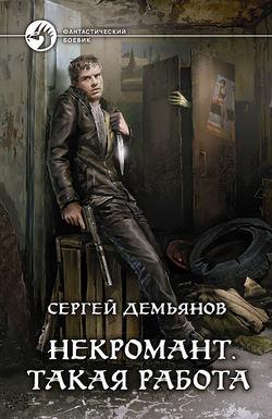 Электронная книга «Некромант. Такая работа»