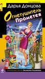 Электронная книга «Огнетушитель Прометея»