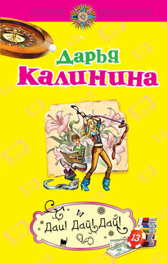 Купить Дай! – Дарья Калинина 978-5-699-40819-1