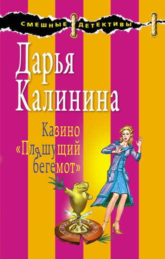 Купить Казино «Пляшущий бегемот» – Дарья Калинина 978-5-699-32191-9