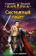 Электронная книга «Системный полет» – Сергей Бадей