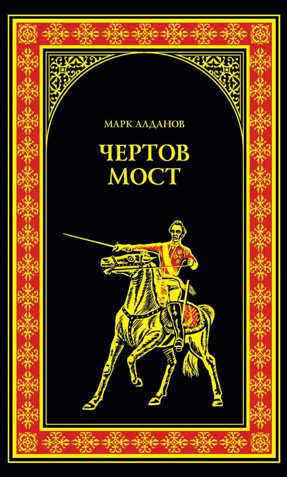 Чертов мост (сборник)