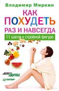 Электронная книга «Как похудеть раз и навсегда. 11 шагов к стройной фигуре»