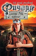 Электронная книга «Ричард Длинные Руки – король»