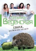 Электронная книга «Ежики, или Мужчины как дети»