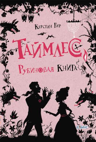 Купить Рубиновая книга – Керстин Гир 978-5-4366-0168-7
