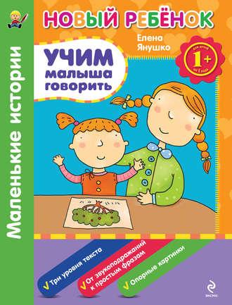 Купить Учим малыша говорить. Маленькие истории – Елена Янушко 978-5-699-70213-8