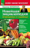 Электронная книга «Новейшая энциклопедия огородника и садовода»
