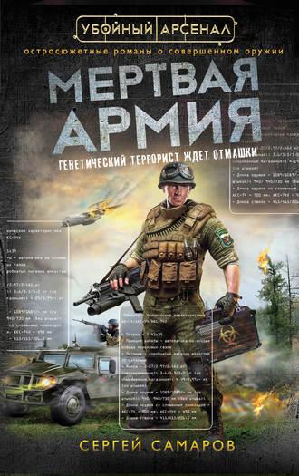 Купить Мертвая армия – Сергей Самаров 978-5-699-71736-1