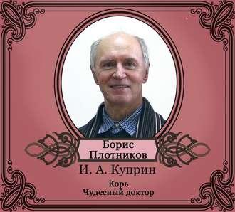 Купить Корь. Чудесный доктор – Александр Иванович Куприн