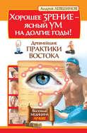 Электронная книга «Хорошее зрение – ясный ум на долгие годы! Древнейшие практики Востока»