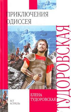 Электронная книга «Приключения Одиссея. Троянская война и ее герои»