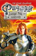 Электронная книга «Ричард Длинные Руки – император»
