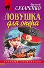 Электронная книга «Ловушка для опера» – Алексей Сухаренко