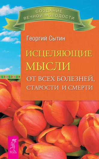 Купить Исцеляющие мысли от всех болезней, старости и смерти – Георгий Сытин 978-5-9573-2522-2