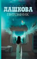 Электронная книга «Питомник»