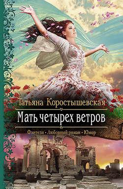 любовное фэнтези читать