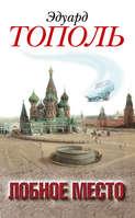 Электронная книга «Лобное место. Роман с будущим»