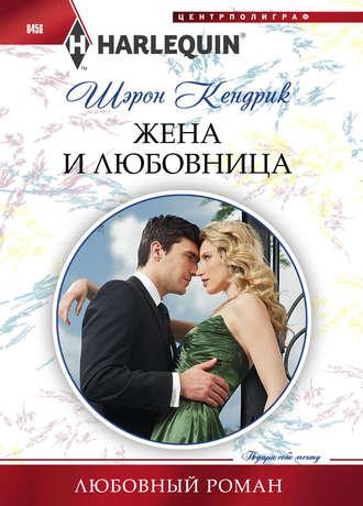 Купить Жена и любовница – Шэрон Кендрик 978-5-227-05485-2