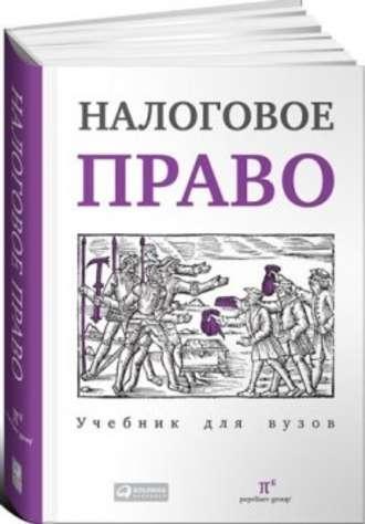 Читать книгу пепеляев налоговое право учебник 2015