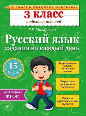 Купить Русский язык. 3 класс. Задания на каждый день – Г. Г. Мисаренко 978-5-699-78537-7
