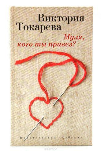 Купить Муля, кого ты привез? – Виктория Токарева 978-5-389-09609-7