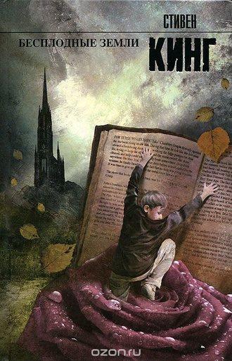 Купить Бесплодные земли. Книга 3 из цикла «Темная башня» – Стивен Кинг 978-5-17-083370-2