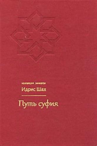 посёлки Владивостоке шах идрис все книги границы какими