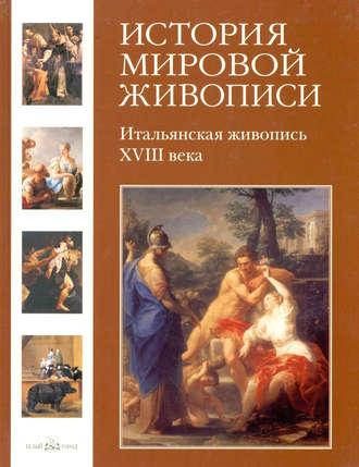 Купить Итальянская живопись XVIII века – Геннадий Скокови Наталия Майорова 978-5-7793-1742-9