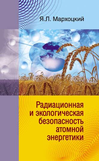 Купить Радиационная и экологическая безопасность атомной энергетики – Ян Мархоцкий 978-985-06-1803-0
