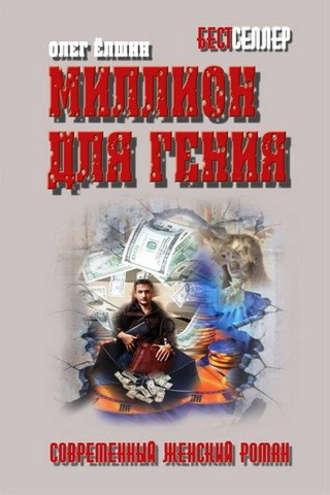 Купить Миллион для гения – Олег Ёлшин 978-985-549-678-7