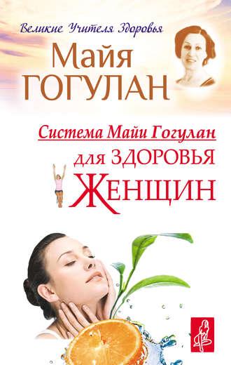 Купить Система Майи Гогулан для здоровья женщин – Майя 978-5-17-086939-8