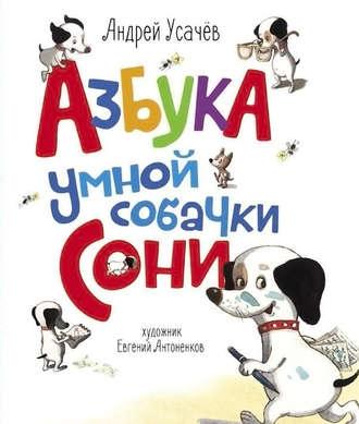 Купить Азбука умной собачки Сони – Андрей Усачев 978-5-353-08180-7