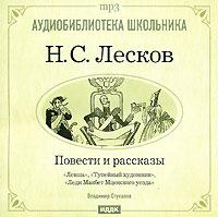 Леди Макбет Мценского уезда. Левша. Тупейный художник